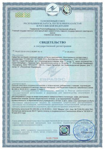 Свидетельство о государственной регистрации чистящих и моющих средств