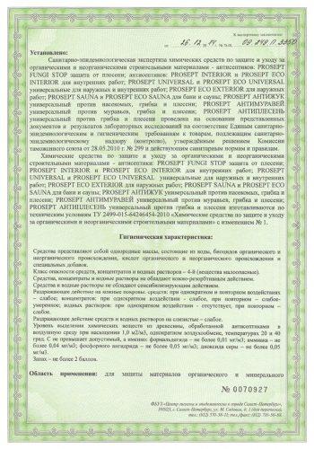 Санитарно-эпидемиологическая экспертиза продукции (стр. 2)