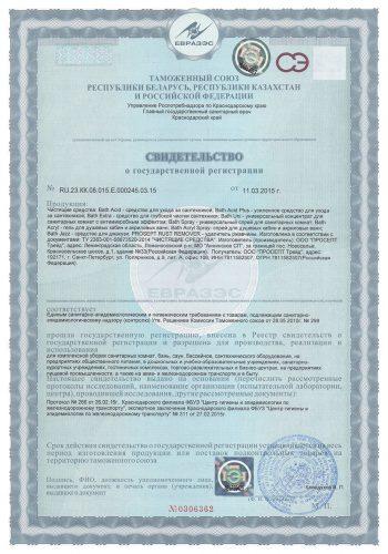 Свидетельство о государственной регистрации чистящих средств