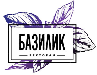 Ресторан Базилик