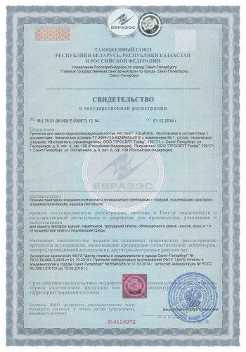 Свидетельство о государственной регистрации пропитки для камня